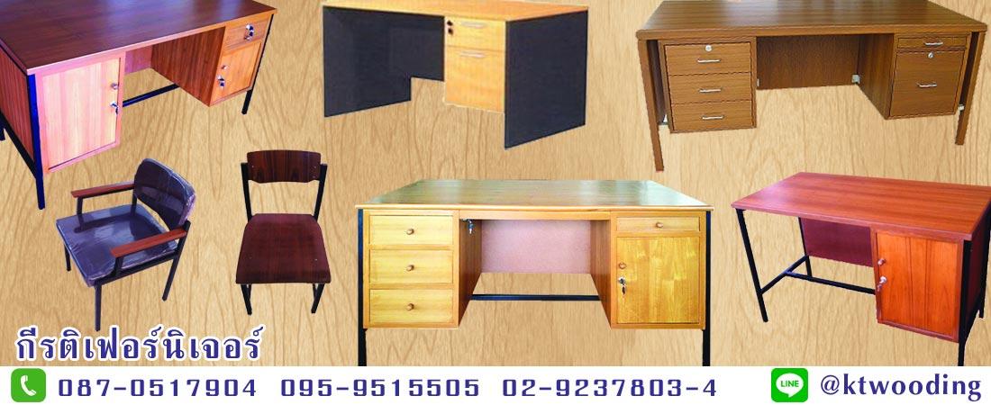 โรงงานรับผลิตและจำหน่าย โต๊ะทำงานข้าราชการ ครุภัณฑ์สำนักงาน โต๊ะเก้าอี้นักเรียน โต๊ะครู ครุภัณฑ์การศึกษา